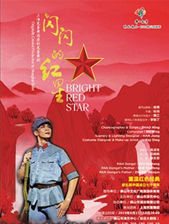上海芭蕾舞原创芭蕾舞剧《闪闪的红星》