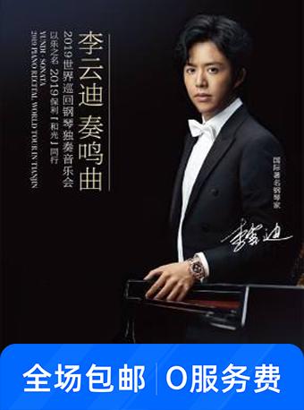 奏鸣曲 李云迪钢琴独奏音乐会【包邮】