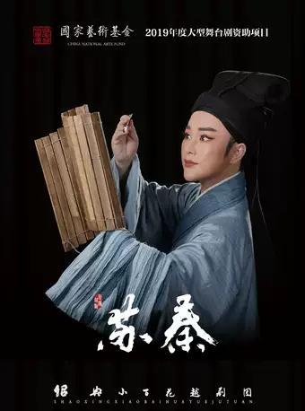上海 越剧《苏秦》