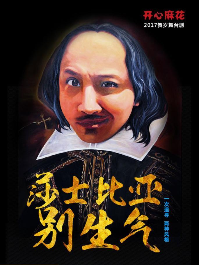 话剧《莎士比亚别生气》呼和浩特站