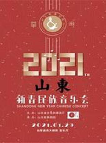 2021山东新春民族音乐会