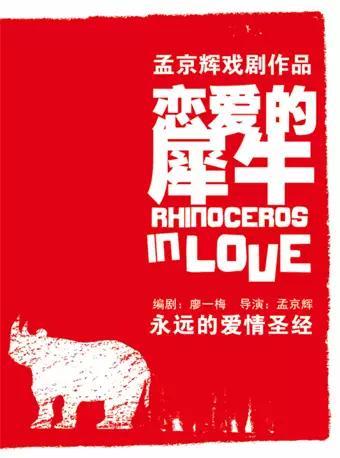 永远的爱情圣经《恋爱的犀牛》