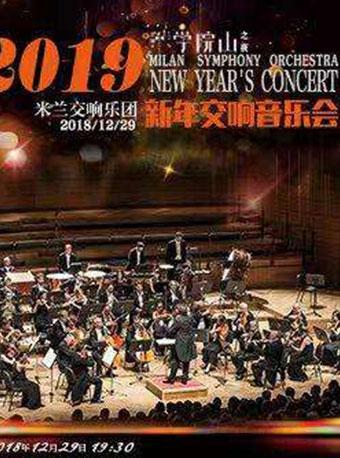 米兰交响乐团新年交响音乐会