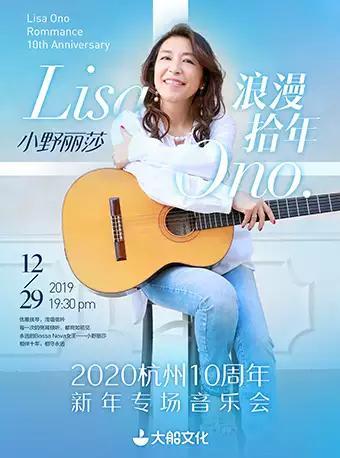 小野丽莎2020杭州新年音乐会