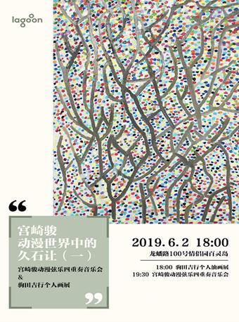 宫崎骏动漫弦乐四重奏音乐会