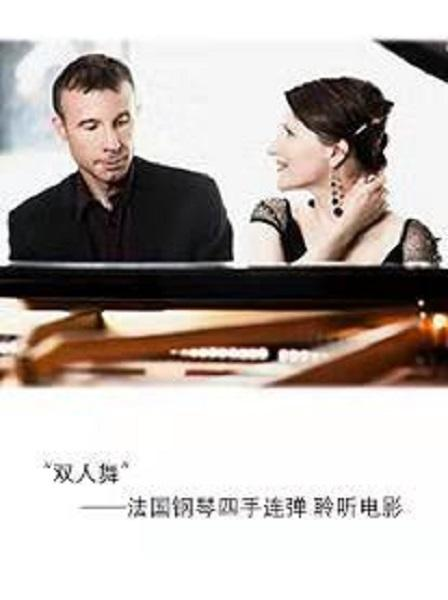 《聆听电影法国钢琴四手联弹音乐会》