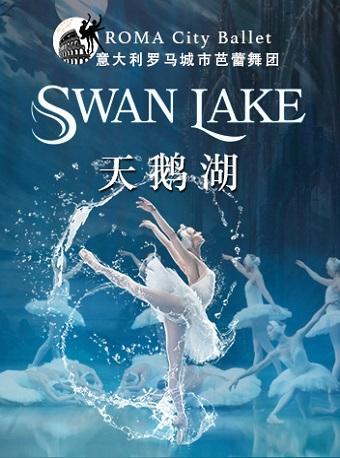 罗马城市舞团芭蕾舞《天鹅湖》