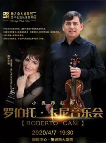 春之歌《罗伯托·卡尼小提琴独奏音乐会》