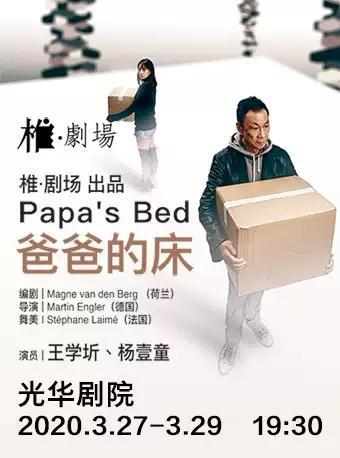 天津站《爸爸的床》
