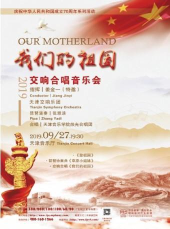 天津 《我们的祖国》