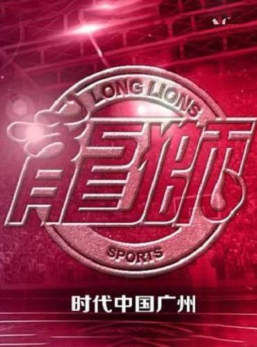 CBA 常规赛-时代中国广州主场