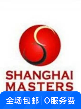 2019世界斯诺克上海大师赛 1号馆