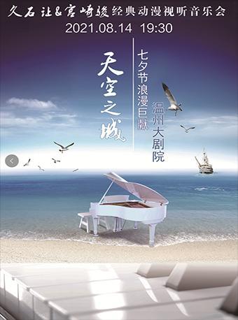 【温州站】《天空之城》久石让&宫崎骏动漫作品精选音乐会
