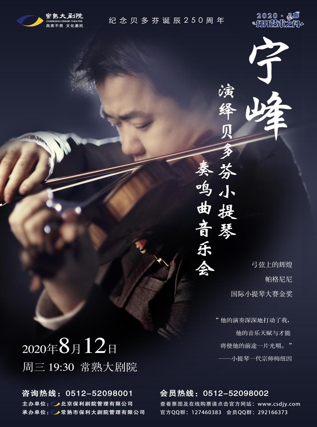 宁峰演绎贝多芬小提琴奏鸣曲音乐会