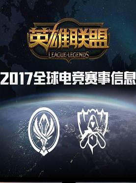 2017《英雄联盟》全球总决赛四分之一决赛