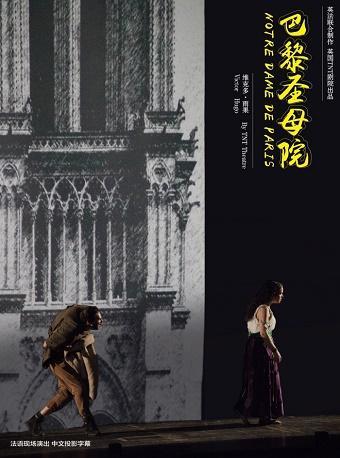 原版经典话剧《巴黎圣母院》