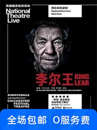 【高清放映】英国国家剧院现场《李尔王》