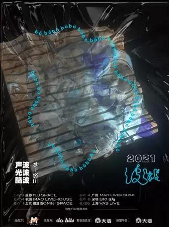 Howie Lee + Teom Chen 交互现场表演「波——波——波」深圳站