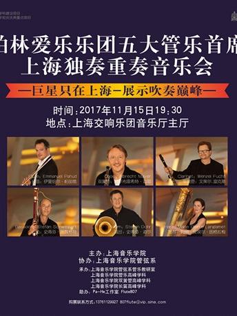 柏林爱乐乐团五大管乐首席上海独奏重奏音乐会
