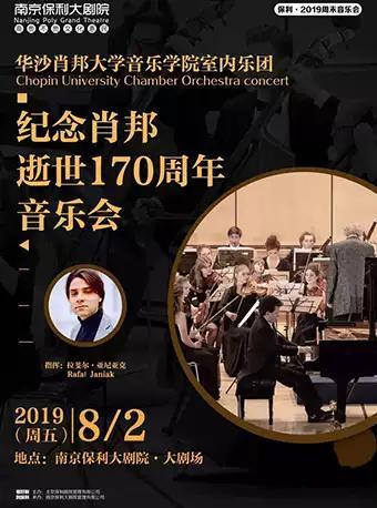 纪念肖邦逝世周年音乐会