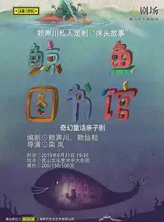 亲子剧《鲸鱼图书馆》