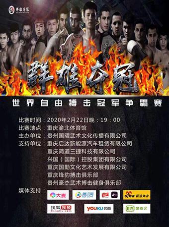 中国区自由搏击世界冠 军争霸赛-重庆