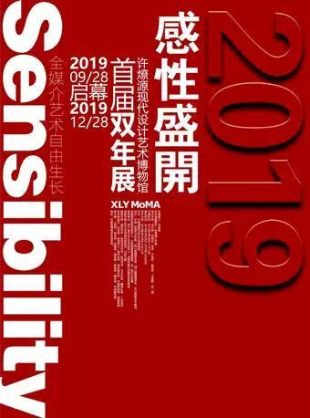许燎源博物馆首届双年展
