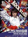 伍佰 & China Blue Rock Star 2019杭州演唱会