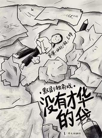 武汉 默剧独角戏 《没有才华的我》