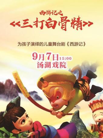 神话儿童剧《西游记三打白骨精》