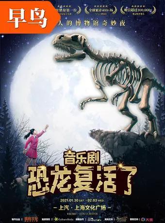 《恐龙复活了》家庭音乐剧中文版