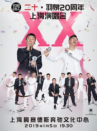 羽泉上海演唱会