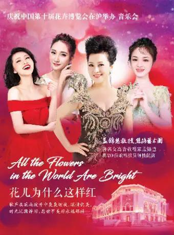 【上海】花儿为什么这样红 庆祝中国第十届花卉博览会在沪举办音乐会