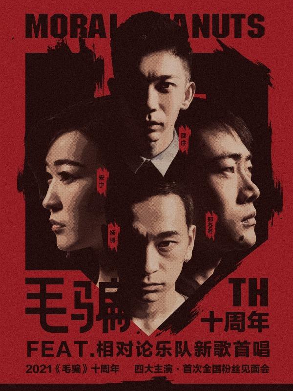 20210119_长沙MAO LIVEHOUSE_【长沙站】《毛骗》十周年粉丝见面会FEAT&相对论乐队新歌首唱巡演 LVH