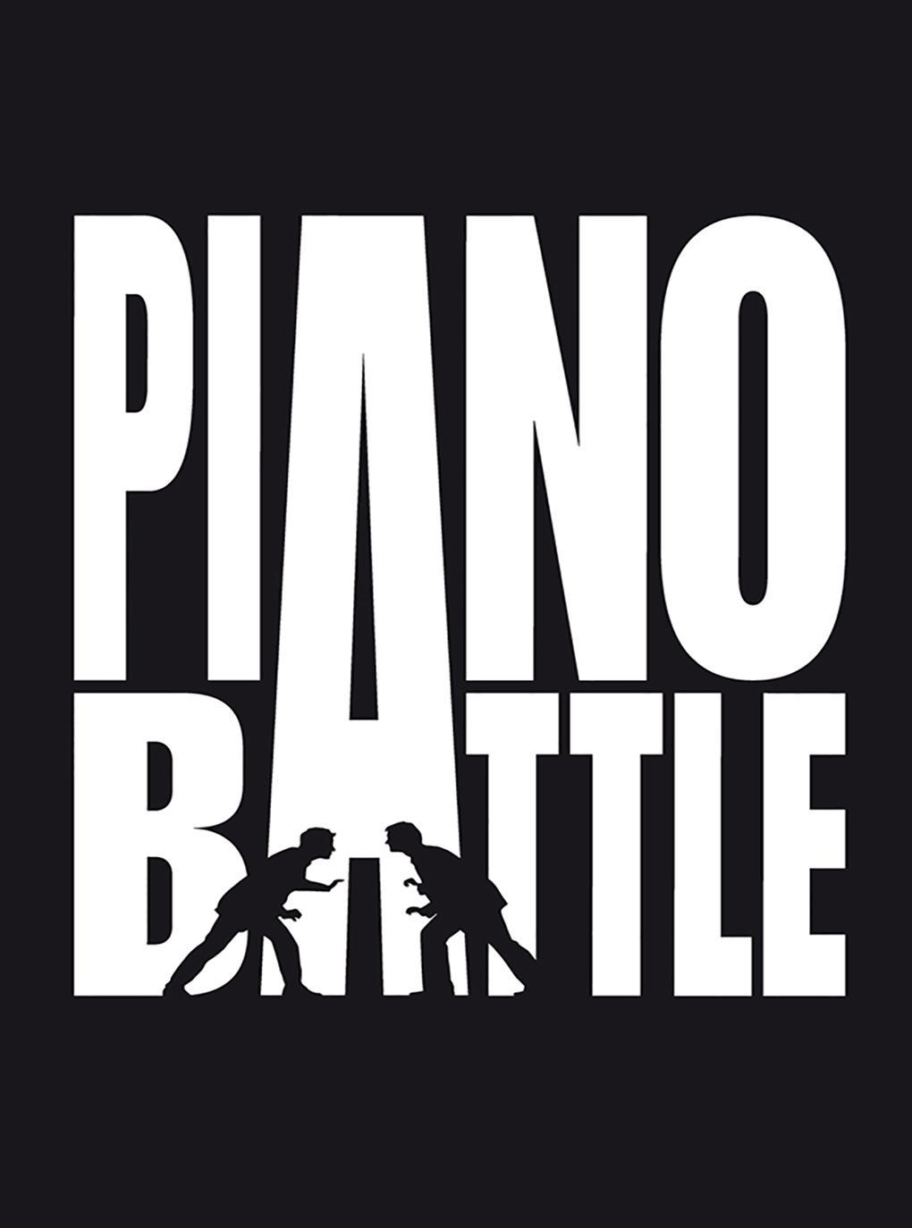 钢琴大斗法