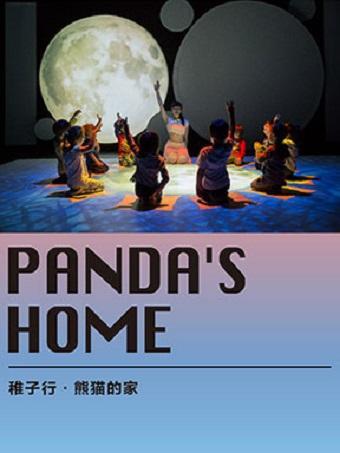 儿童剧《熊猫的家》