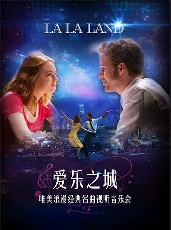 爱乐之城经典名曲视听音乐会-北京