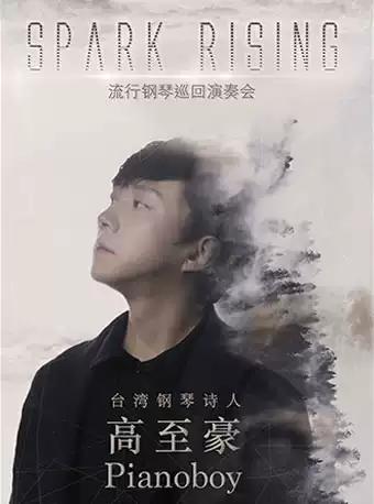 Pianoboy高至豪流行钢琴上海音乐会