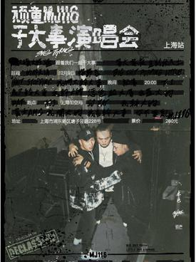 顽童MJ116 上海演唱会