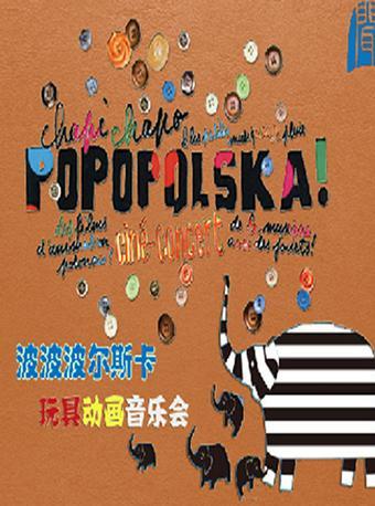 法国玩具动画视听音乐会《波波波尔斯卡》