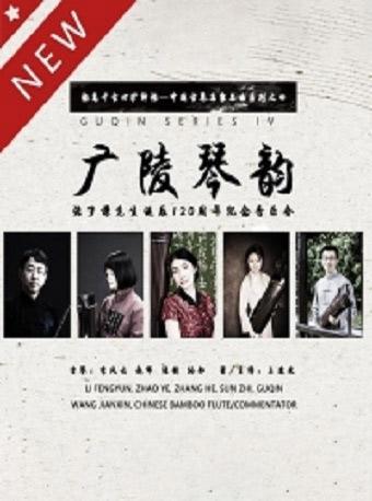 张子谦先生诞辰120周年纪念音乐会