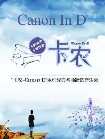 """卡农Canon In D""音乐会"