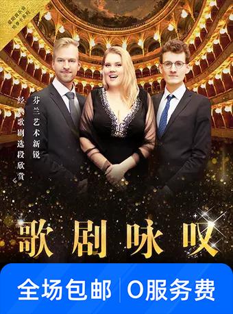 《歌剧咏叹》—音乐会