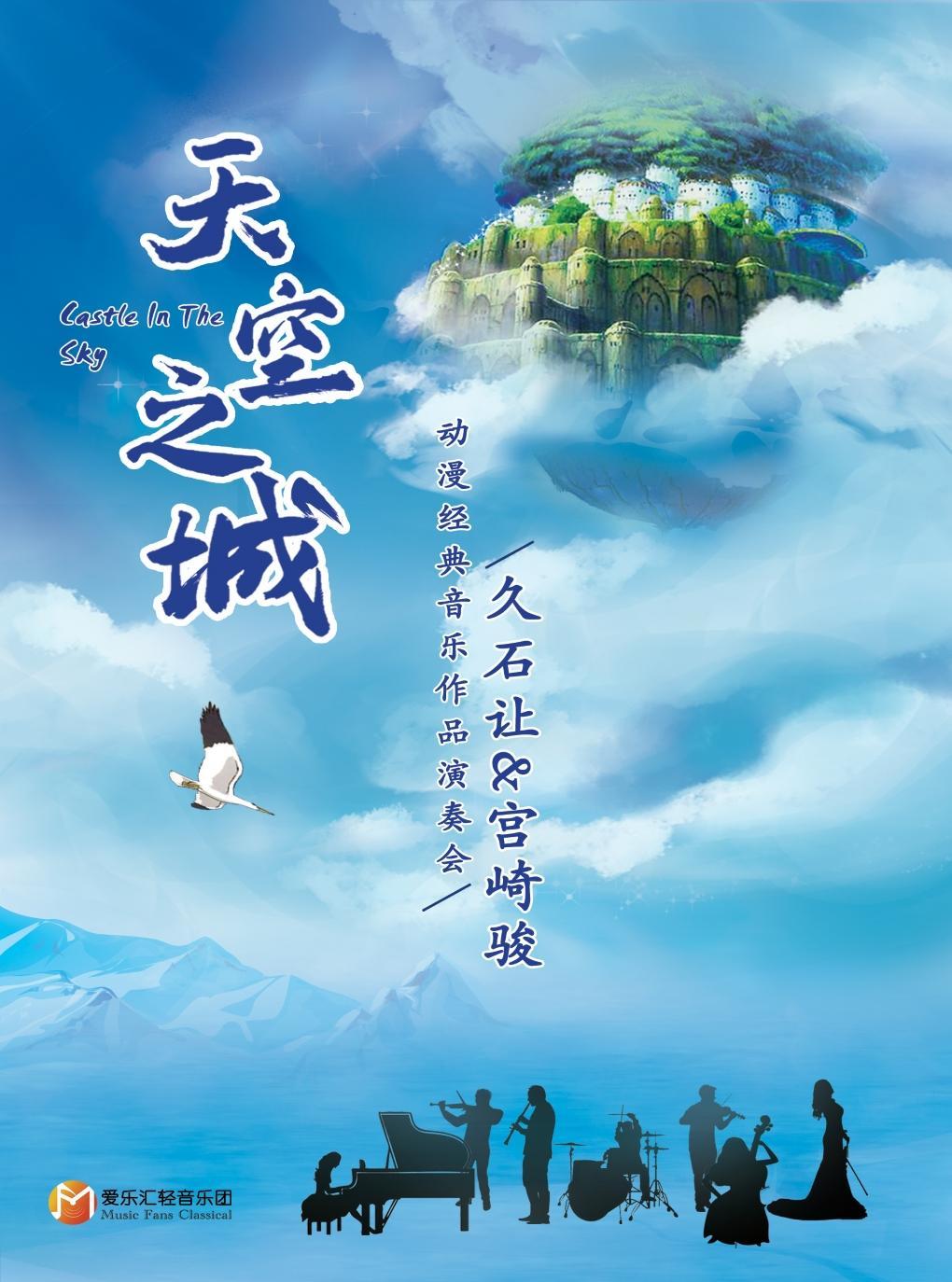 《天空之城》久石让宫崎骏动漫经典音乐