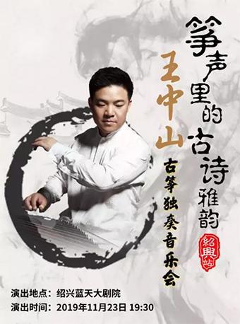 王中山古筝独奏音乐会 绍兴