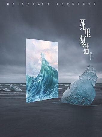 阿朵正版專輯 《死里復活》