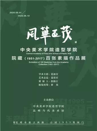 《风华正茂——中央美院造型学院院藏(1951-2017) 百张素描作品展》