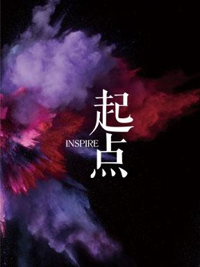 中国舞蹈十二天:辛丽丽推荐吴虎生、陈琪作品《起点》