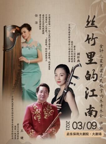 丝竹里的江南-金钟之星茉莉花民族市内音乐会
