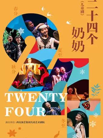 2019儿童戏剧节《二十四个奶奶》